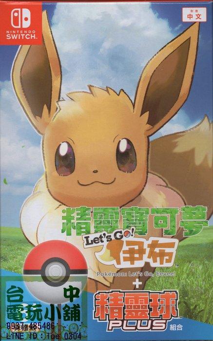 台中電玩小舖~任天堂 NS Switch 精靈寶可夢 Let's Go!伊布 中文版+精靈球 Plus 送資料夾