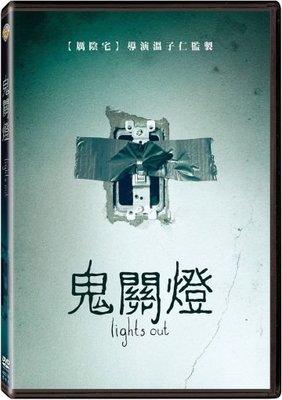 ⊕Rain65⊕正版DVD【鬼關燈/Lights Out】-殭屍哪有這麼帥-泰瑞莎帕瑪-全新未拆(直購價)