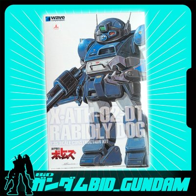 Wave 1比35 裝甲騎兵 系列 X•ATH-02-DT Rabidly Dog PS ver