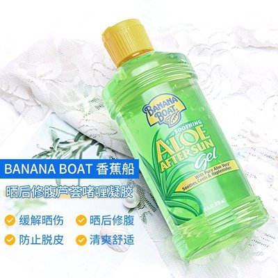 青歌彩妝美國Banana Boat香蕉船蘆薈蘆薈啫喱凝膠曬后修護保濕防曬傷236ml