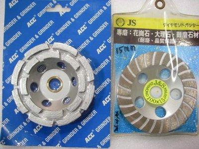 YT(宇泰五金)正台灣製ACC雙層型鑽石磨盤/JS渦輪型鑽石磨盤/品質保證/特價中