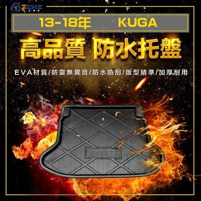 【一吉】KUGA防水托盤 / KUGA 後車廂墊 後箱墊車箱墊 行李墊 KUGA 防水托盤 KUGA行李箱墊 KUGA改