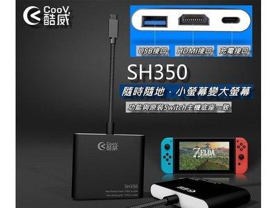 任天堂 Switch 視訊轉接線 酷威 COOV SH350 便攜底座 同kacosata 桃園《蝦米米小鋪》