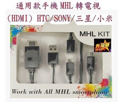 送OTG線 通用款 hdmi線 mhl線 Micro USB MHL轉HDMI 磁力線 HDMI AV 手機HDMI