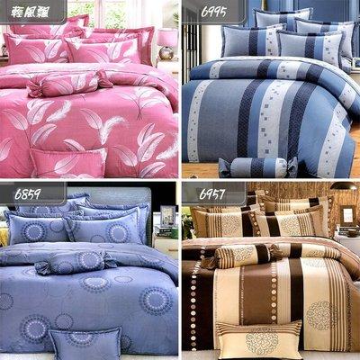 床包被套組~mit精梳純棉印染雙人床包兩用被四件組~【芃云生活館】