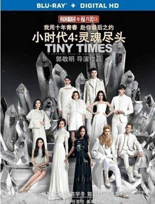 【藍光電影】小時代4:靈魂盡頭 (2015)Tiny Times 4.0 國內正在熱映的高票房之作 75-061