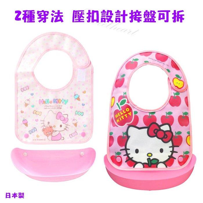 日本製OSK 2 WAY(兩種穿法)凱蒂貓Hello Kitty造型立體可拆圍兜兜 現貨+預購
