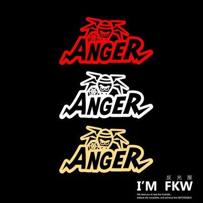反光屋FKW ANGER 蜘蛛 電蛛 機車貼紙 防水貼紙 騎乘酷炫 高亮度時尚安全 外觀改裝 質感增加 簍空細膩