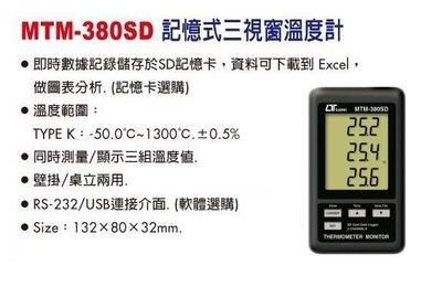 TECPEL 泰菱 》路昌 MTM-380SD  記憶式三視窗溫度計 儲存 溫度計 SD TYPE 記錄溫度計
