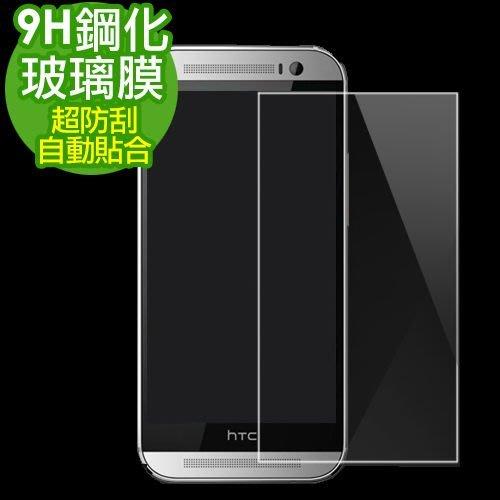 HTC One M9 Plus 2.5D弧邊9H超硬鋼化玻璃保護貼 玻璃膜 保護膜