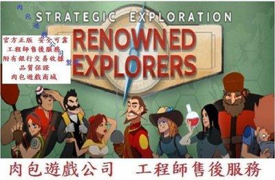 PC版 官方正版 肉包遊戲  PC版 STEAM 主程式 著名探險家:國際社會 Renowned Explorers