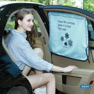 遮陽簾汽車遮陽簾車用窗簾防曬隔熱遮陽擋車內用隔熱遮光布側窗用太陽檔