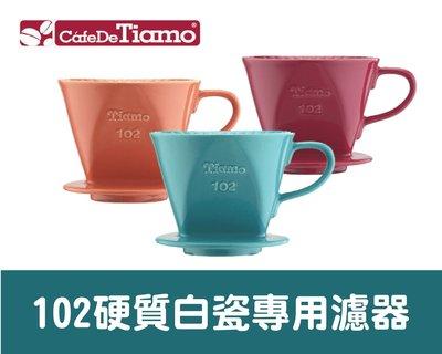 【TIAMO】硬質白瓷咖啡濾器組-顏色好看 方便使用 橘/紅(內含濾杯/滴水盤/咖啡粉匙)