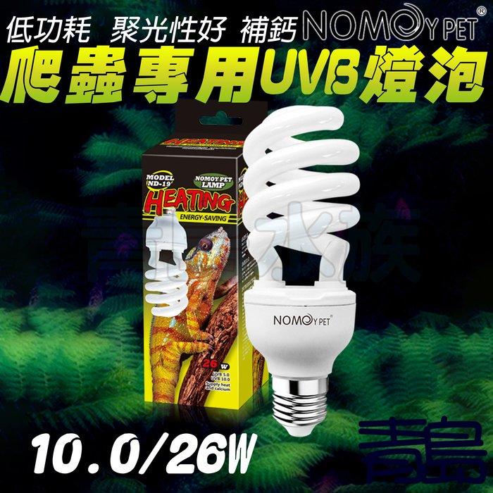 Y。。。青島水族。。。ND-19-10-26W中國NOMO諾摩-爬蟲專用UVB燈泡 曬背補鈣==10.0/26W