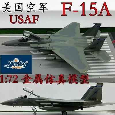 1:72 美国F15A 鹰式 戰鬥機飛機模型 合金仿真完成品 威达WITTY