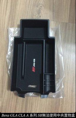 Benz A CLA GLA 中央扶手儲物盒 零錢盒 置物 W176 W168 A180 A250 A45 200