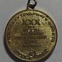 【鑒 寶】(世界各國錢幣)蘇聯 1975年 衛國戰爭勝利30周年 紀念  銅章 ,章 ,直徑:36mm BTG1458