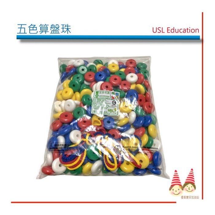 2-4歲幼兒系列【U-Bi小舖】五色 穿線算盤珠 200PCS量販包《串珠類》