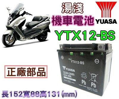 《中壢電池》湯淺機車電池 YTX12-BS GTX12-BS 頂客250 RV250 光陽 KYMCO  超商取貨付款