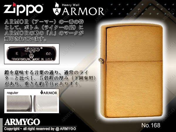 【ARMYGO】ZIPPO原廠打火機-ARMOR鎧甲系列-NO.168 (橫紋霧面)