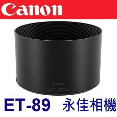 永佳相機_CANON ET-89 ET89 原廠遮光罩 RF 85mm F1.2 L USM  售價1300元