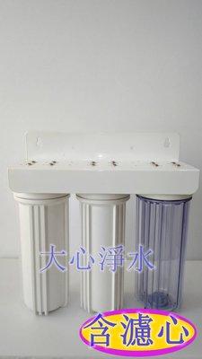 ≡大心淨水≡ 全配10英吋三道標準過濾器(不可生飲) 洗菜/淨水器/過濾器/純水機/飲料店