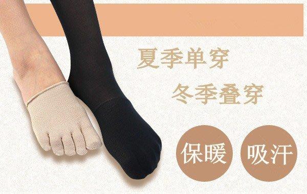 【絲絲入扣】五指襪半襪女絹絲/真絲淺口隱形襪套五趾襪子(6雙500元)