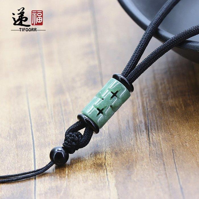 衣萊時尚-A貨翡翠雕花掛件繩 掛繩項鏈繩 玉器繩 玉吊墜繩 翡翠玉繩男女繩