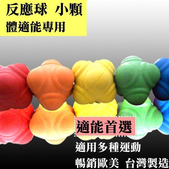 【士博】反應球 彈力球 六角球(小顆 5色 6顆一組 訓練輔具 不易預測反彈路徑 )Reaction Ball