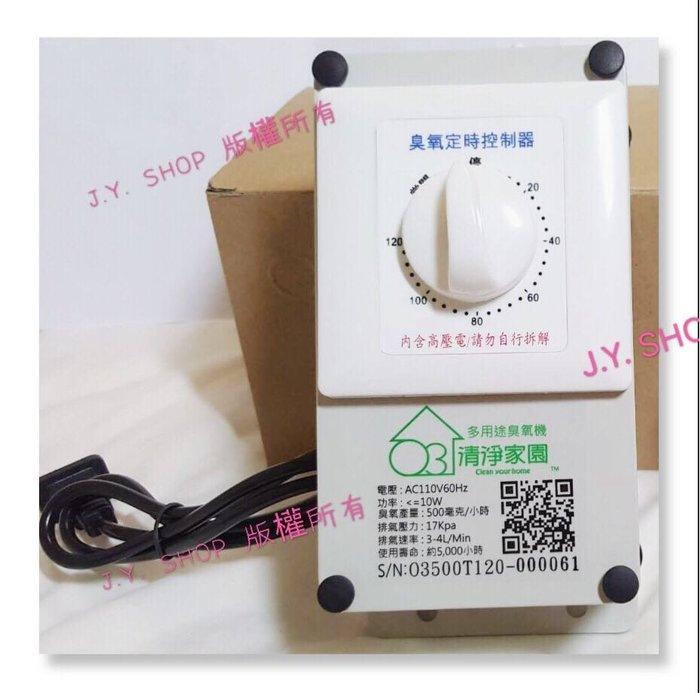 清淨臭氧機-【清淨家園OB】-多用途臭氧機~優惠$1580