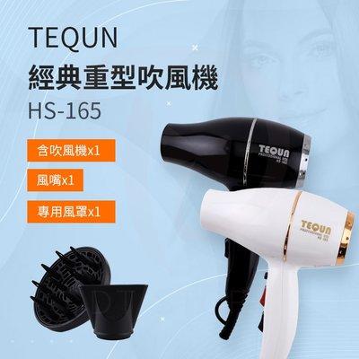 TEQUN 經典重型吹風機 HS-16...