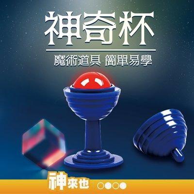 神奇杯魔術道具 近景魔術杯 尾牙表演 派對 才藝演出 益智遊戲 魔術驚喜 簡單易學【神來也】