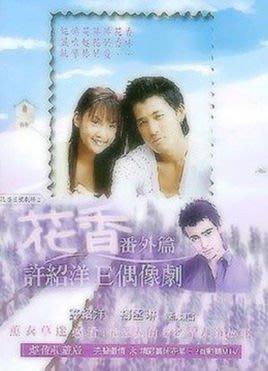 《薰衣草番外篇之花香》許紹洋、陳怡蓉 DVD