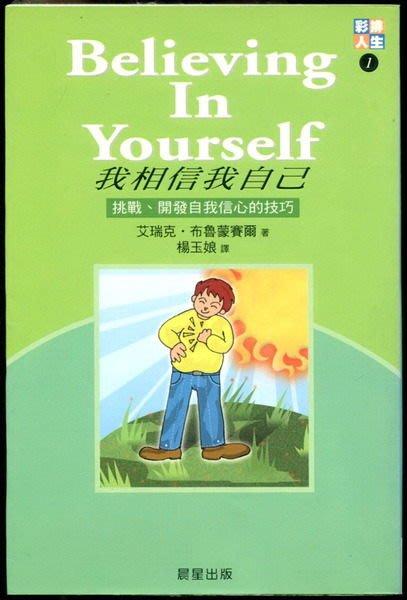 【語宸書店K517/心理成長】《我相信我自己》ISBN:9575839528│晨星│艾瑞克.布魯蒙賽爾