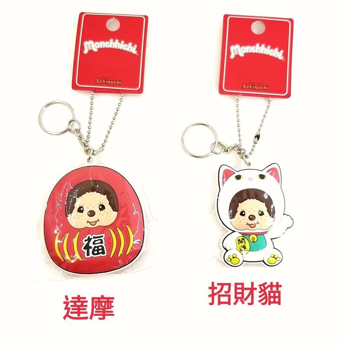 日本商品正版Monchhichi蒙奇奇 變身 (達摩)(招財貓)鑰匙圈吊飾