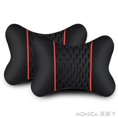 汽車頭枕護頸枕一對車用枕頭車載座椅頸枕車內靠枕腰靠抱枕四季通