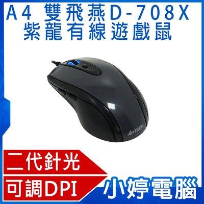 【小婷電腦*電競滑鼠】免運全新 A4 雙飛燕 D-708X紫龍有線遊戲鼠 二代針光 DPI3段可調