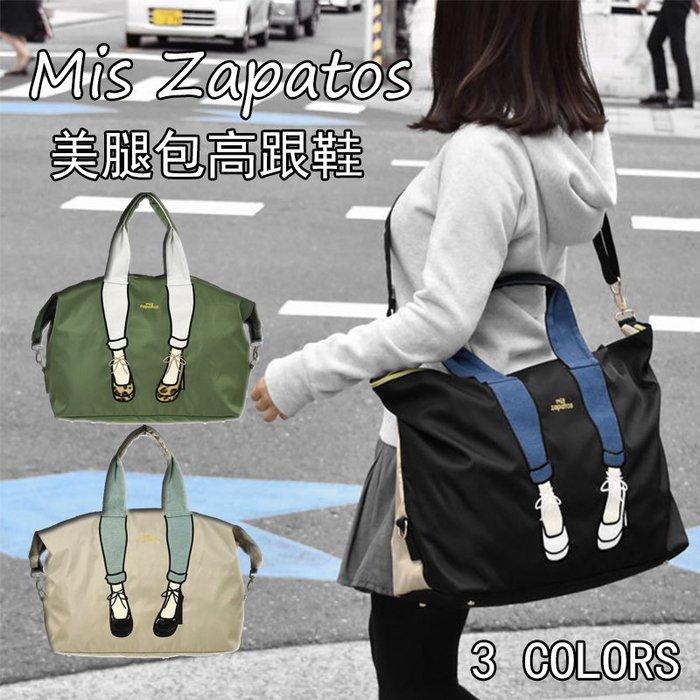 日本 Mis zapatos 長腿高跟鞋 美腿包 側背包 手提包 肩背包 媽媽包 旅行袋 運動包 包包 女包 托特包