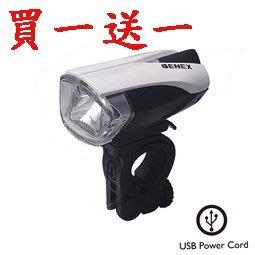 棋盤象 運動生活館 BENEX感恩回饋 推出買一送一買ET-3171-AD白色自行車燈 贈ET-3204-1閃爍尾燈一顆