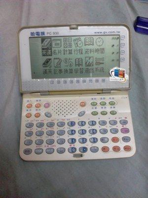 【強強二手商品】哈電族 PC- 930