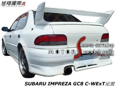 SUBARU IMPREZA GC8 C-WExT尾翼空力套件98-00 (另有s201前保桿)
