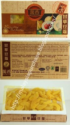 馬來西亞特產萬香牌甘草荳蔻(12盒組)