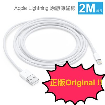 勁-$80!! 正版2米 Apple Lightning 原裝線原廠線 iPhone XS Max XS XR X 8 Plus 7 傳輸線快充線 USB 快充