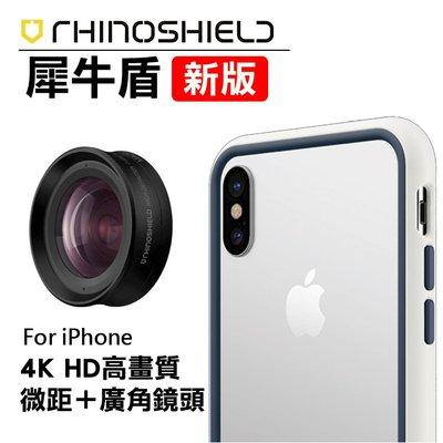 犀牛盾 新版 4K HD高畫質微距+廣角鏡頭 For iPhone 7/8 / Plus X/Xs Max / XR