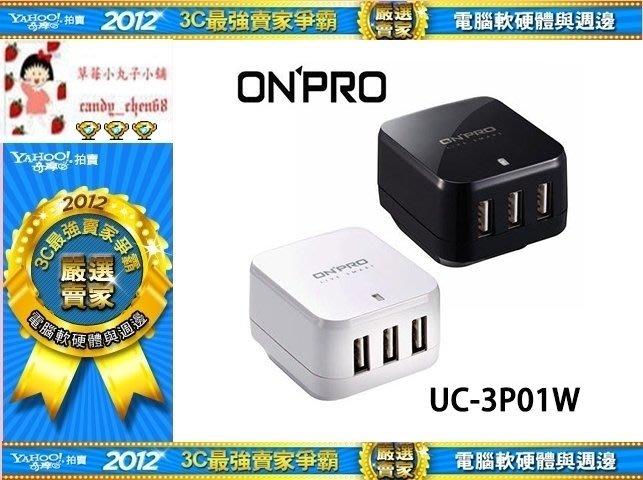 【35年連鎖老店】UC-3P01W USB 3孔萬國急速充電器(5V/4.8A)有發票/保固一年/公司貨
