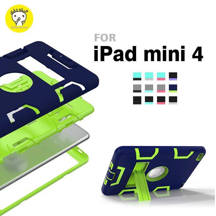 iPad mini 4 簡易三防保護殼 附支架 防塵 防摔 防震 平板保護殼 (WS009)【預購】