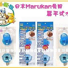 ☆童話寵物☆日本Marukan兔用扁平式水瓶WBF-600特價  (天竺鼠也可用)