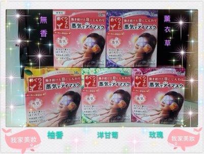 《我家美妝》最便宜*日本花王 蒸氣眼罩感温熱眼罩 熱敷眼膜 日本SPA眼罩~5種可選