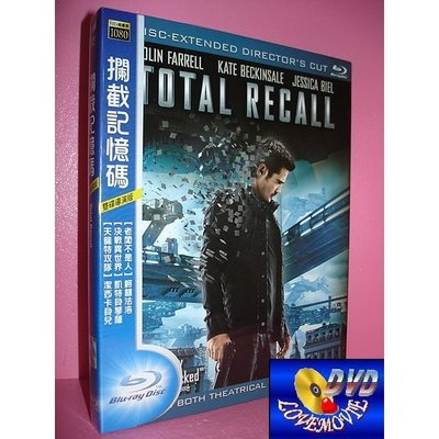 A區Blu-ray藍光台灣正版【攔截記憶碼-雙碟導演版Total Recall (2012)】[含中文字幕]全新未拆