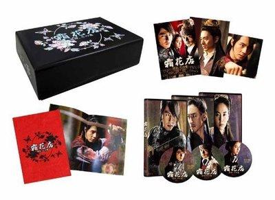 朱鎮模  趙寅成  霜花店日本原版DVD-初回限定盤